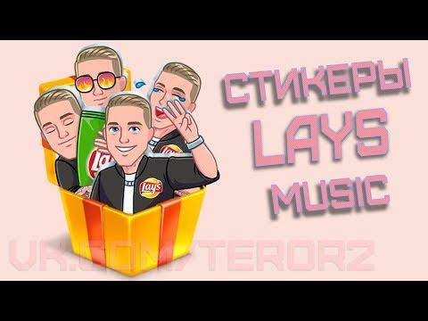 Как получить все стикеры Музыка вкуснее с Lay's | Стикеры Лэйс