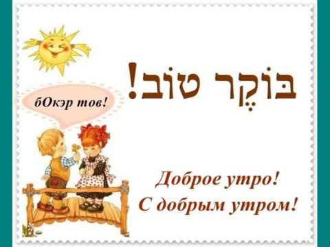Как по еврейски добрый день