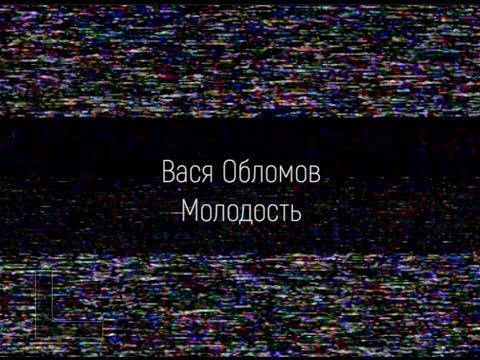 Смотреть клип Вася Обломов - Молодость