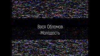Вася Обломов - Молодость (ПРЕМЬЕРА)