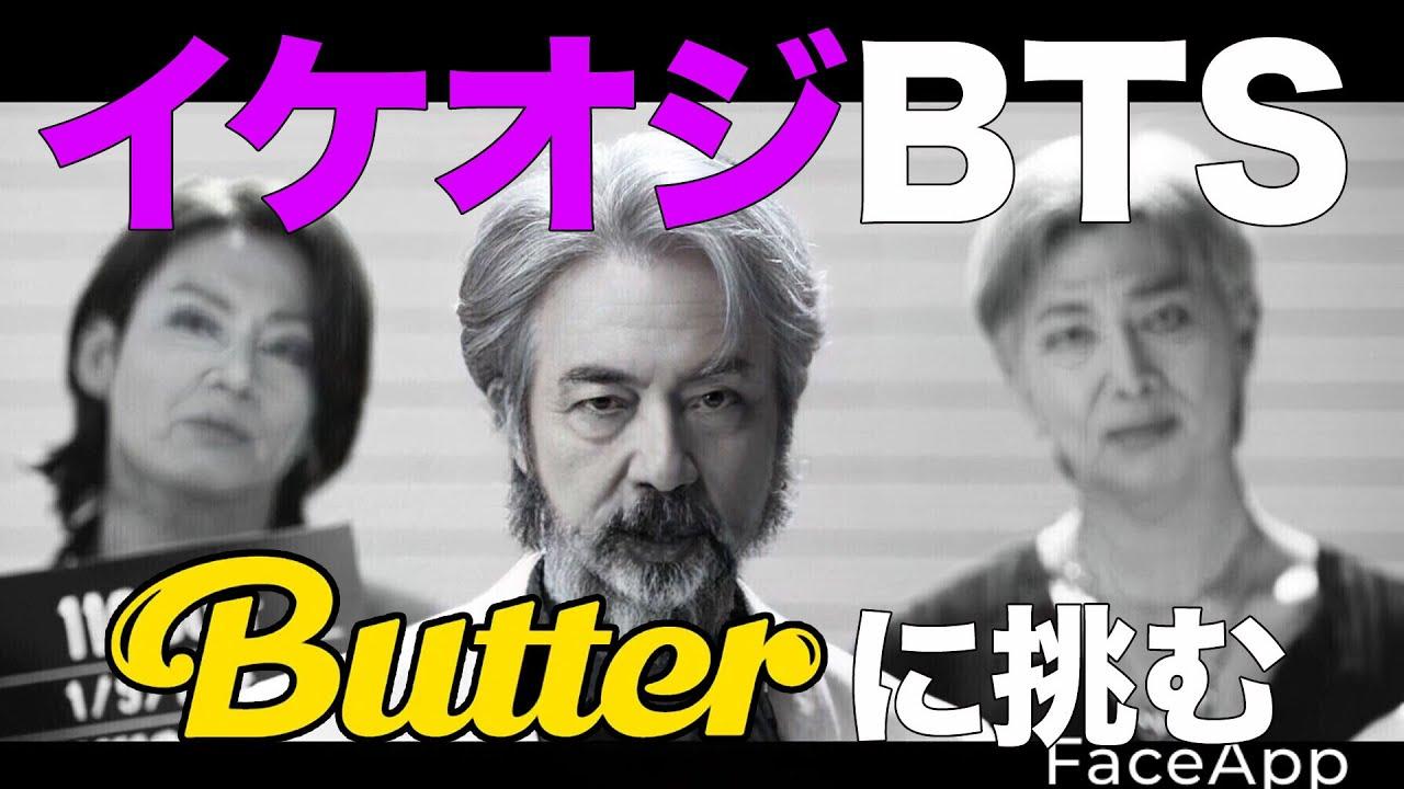 【日本語字幕】FaceAppでイケオジになったBTSがButterのMVを撮影したら...!?(BTS/防弾少年団)