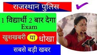Rajasthan Police #Exam देने से पहले ये खबर जरूर देख ले..#BoranSir