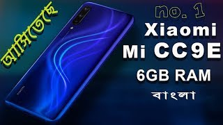 📳২০১৯'র সেরা স্মার্টফোন Xiaomi Mi CC9e  🤳 6 GB RAM, 90MP CAMERA 📲Best Smartphone 2019 |TutorBari