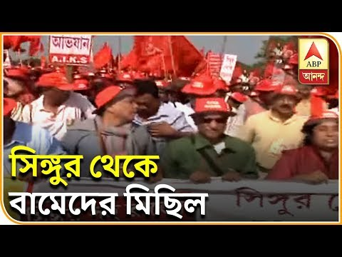 Pro-Left Farmers Rally From Singur To Raj Bhawan | ABP Ananda