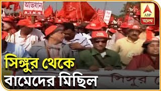 Pro-Left Farmers Rally From Singur To Raj Bhawan ABP Ananda