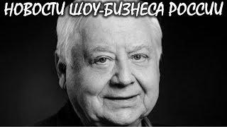 Ушел из жизни Олег Табаков. Новости шоу-бизнеса России.