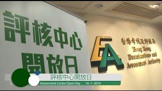 2016 評核中心開放日 Assessment Centre Open Day