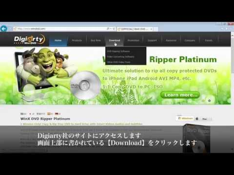 「WinX DVD Author」ダウンロード方法