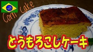 生トウモロコシのケーキ|シマいリス(Shimai-Risu)さんのレシピ書き起こし
