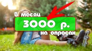 Voprosnik выплата 265 рублей, заработок на опросах