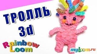 3d ТРОЛЛЬ из Резинок Rainbow Loom Bands. Урок 448. Как сплести ТРОЛЛЯ из резинок.