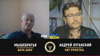 Не гражданская война в Украине. Мышебратья - Вата Шоу