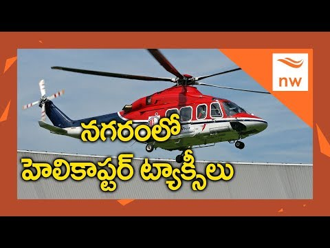 India's First Heli-Taxi Service In Bangalore | Bangalore International Airport Limited | New Waves