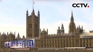 [中国新闻] 英国政府不慎泄露上千名流住址 | CCTV中文国际