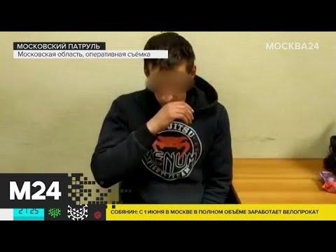 """""""Московский патруль"""": подмосковные полицейские задержали серийного грабителя - Москва 24"""