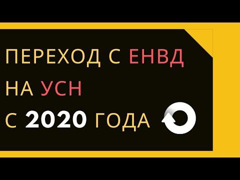 Переход с ЕНВД на УСН с 2020 года при продаже маркированного товара.
