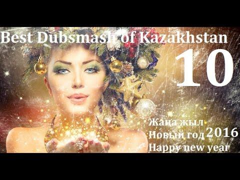 Подборка самых лучших Dubsmash Казахстана 10  поздравления