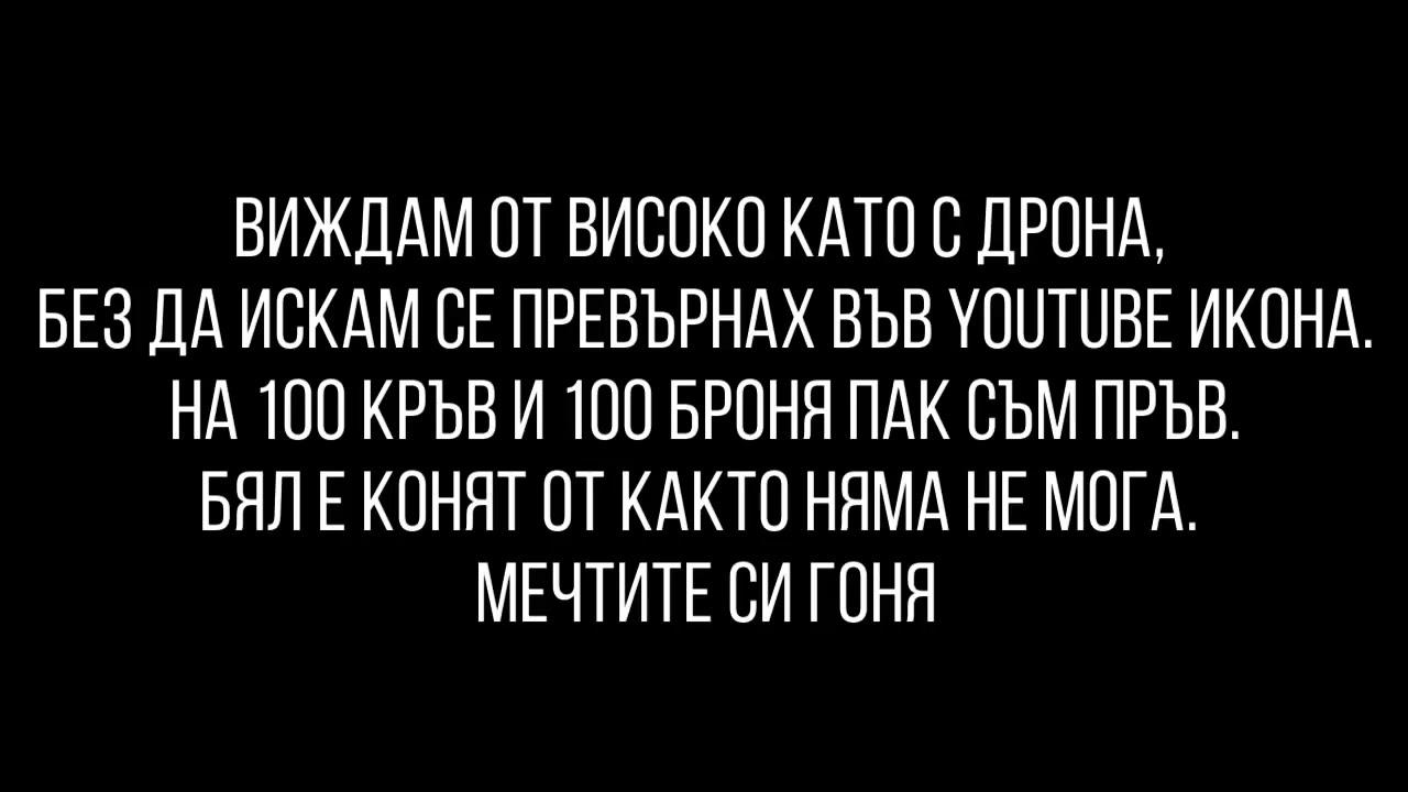 ПАВЕЛ КОЛЕВ  ИЦАКА - НЯМАМ ВРЕМЕ ЗА ПРОБЛЕМИ (ТЕКСТ БЕЗ ГРЕШКИ)
