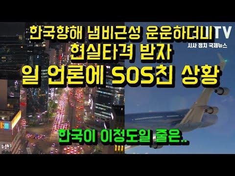 한국 불매운동에 냄비근성 운운하던 일본 언론에 SOS친 상황