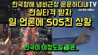 한국 불매운동에 냄비근성 운운하던 일본 언론에 SOS친…