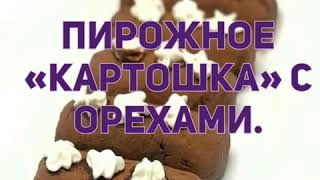 Пирожное «Картошка» с орехами Диета Дюкан