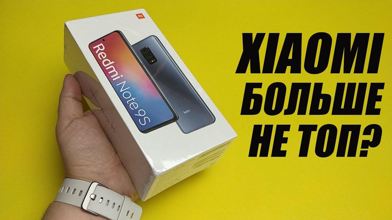 Redmi Note 9S - стоит ли покупать? Распаковка, обзор и самое важное про смартфон.