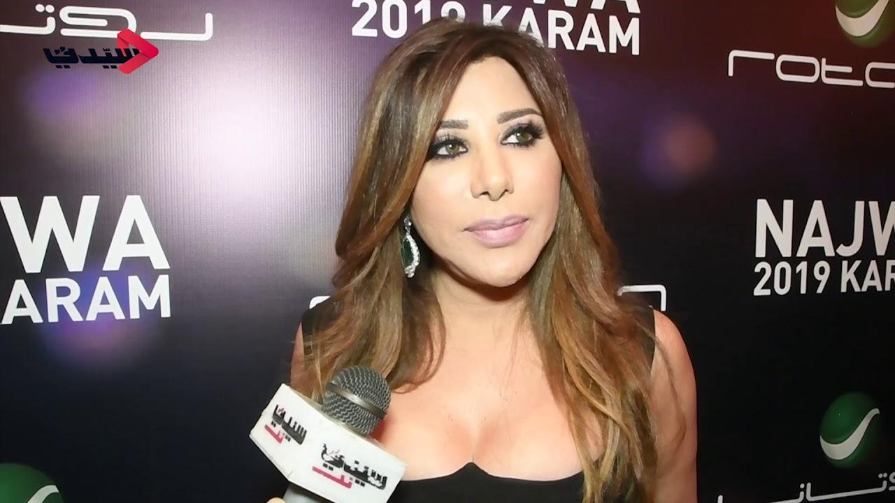 سيرين عبد النور تغني لـ نجوى كرم والأخيرة تتحدث عن حفلها في السعودية