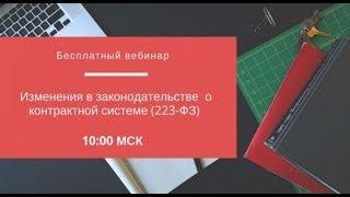 видео Обзор актуальных изменений в законодательстве по ПОД/ФТ: комментарии Банка России
