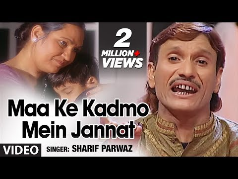 Maa Ke Kadmo Mein Jannat Full (HD) Songs || Sharif Parwaz || T-Series Islamic Music