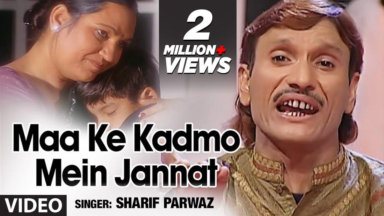 Download Maa Ke Kadmo Mein Jannat Full (HD) Songs    Sharif Parwaz    T-Series Islamic Music