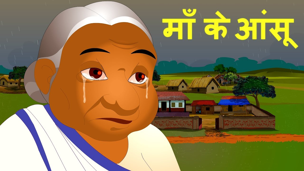 माँ के आंसू - Hindi Kahaniya | Moral Kahaniya for Kids | Panchatantra  Stories | Hindi for Kids
