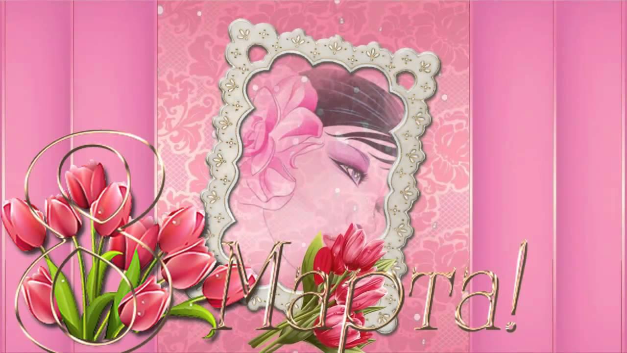 Песня 8 марта цветы и подарки любимым женщинам несем где купить цветы амарилис