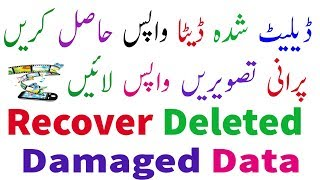 How To Recover Deleted/Corrupted Data - #RecoverIt