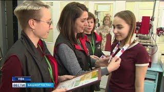 В Уфе наградили победителей и призеров российского этапа международных соревнований WorldSkills