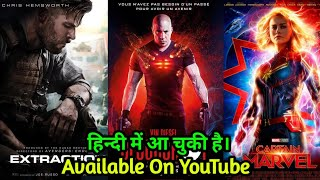 Top 15 New Big Blockbuster Hollywood Hindi Dubbed Movies Available On YouTube | Comic Super