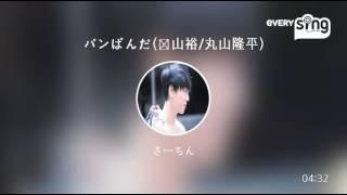 Singer : さーちん Title : パンぱんだ(横山裕/丸山隆平) everysing, Le...