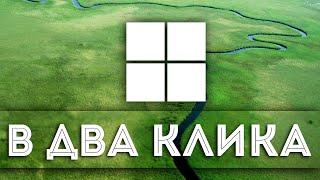 📝[F.A.Q] Как установить Windows 10 в два клика ✔ УЖЕ СЕГОДНЯ ✔ Обновление до Windows 10