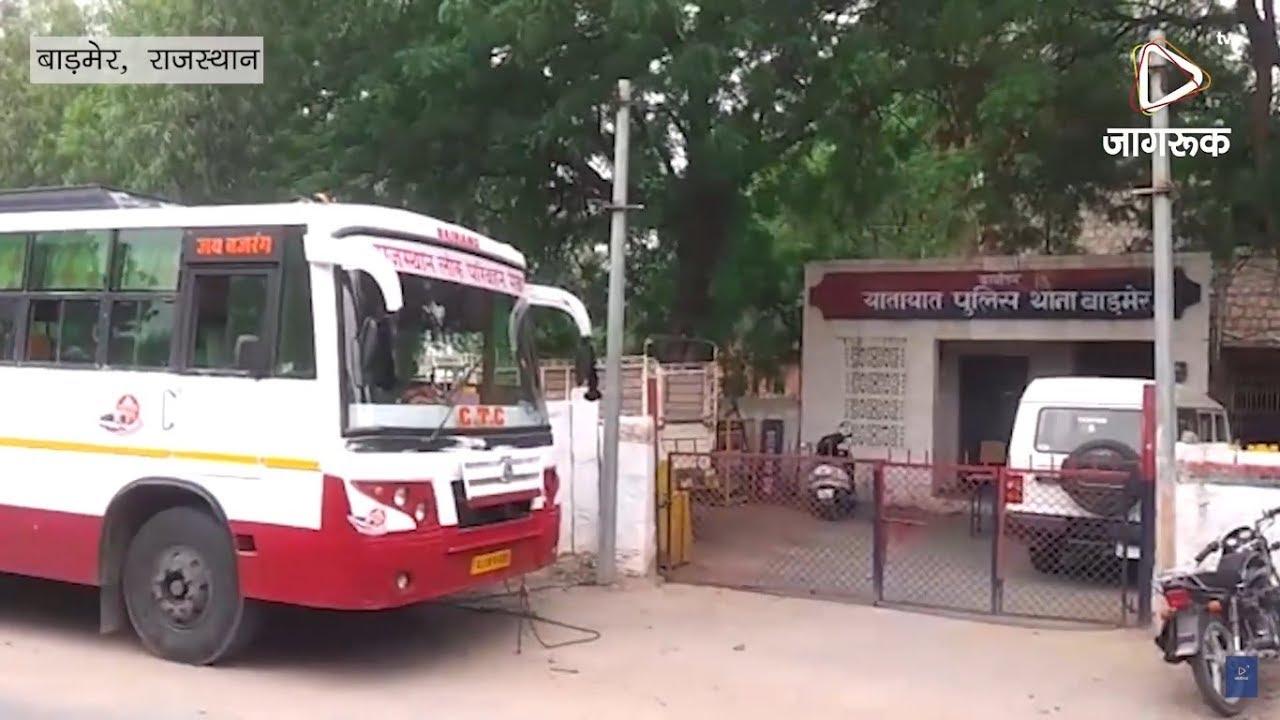 बाड़मेर - बस को सीज कर यातायात पुलिस ने जकड़ा जंज़ीरों में