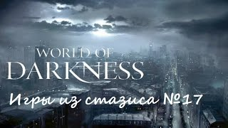 World of Darkness - Игры из стазиса №17