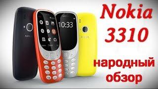 Народный обзор Nokia 3310.Рассказываем обо всех плюсах и минусах.