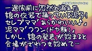 【修羅場】幼稚園の発表会で一週間前に消えた娘の衣装で踊っている泥子...