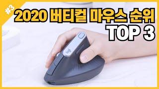 버티컬 마우스 끝판왕 추천 TOP3 리뷰 비교 - 손목…
