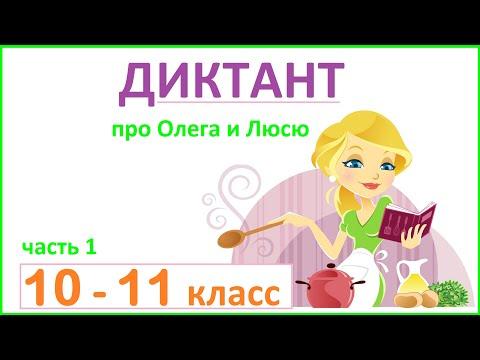 Диктант по русскому языку 10 - 11 класс