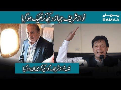 Nawaz Sharif jahaz