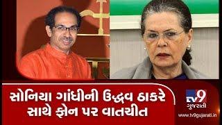 Congress' Sonia Gandhi and Shiv Sena Chief Uddhav Thackeray had a brief telephonic conversation