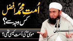 Ummat e Muhammad Saw Afzal - Molana Tariq Jameel Latest Bayan 16 October 2021