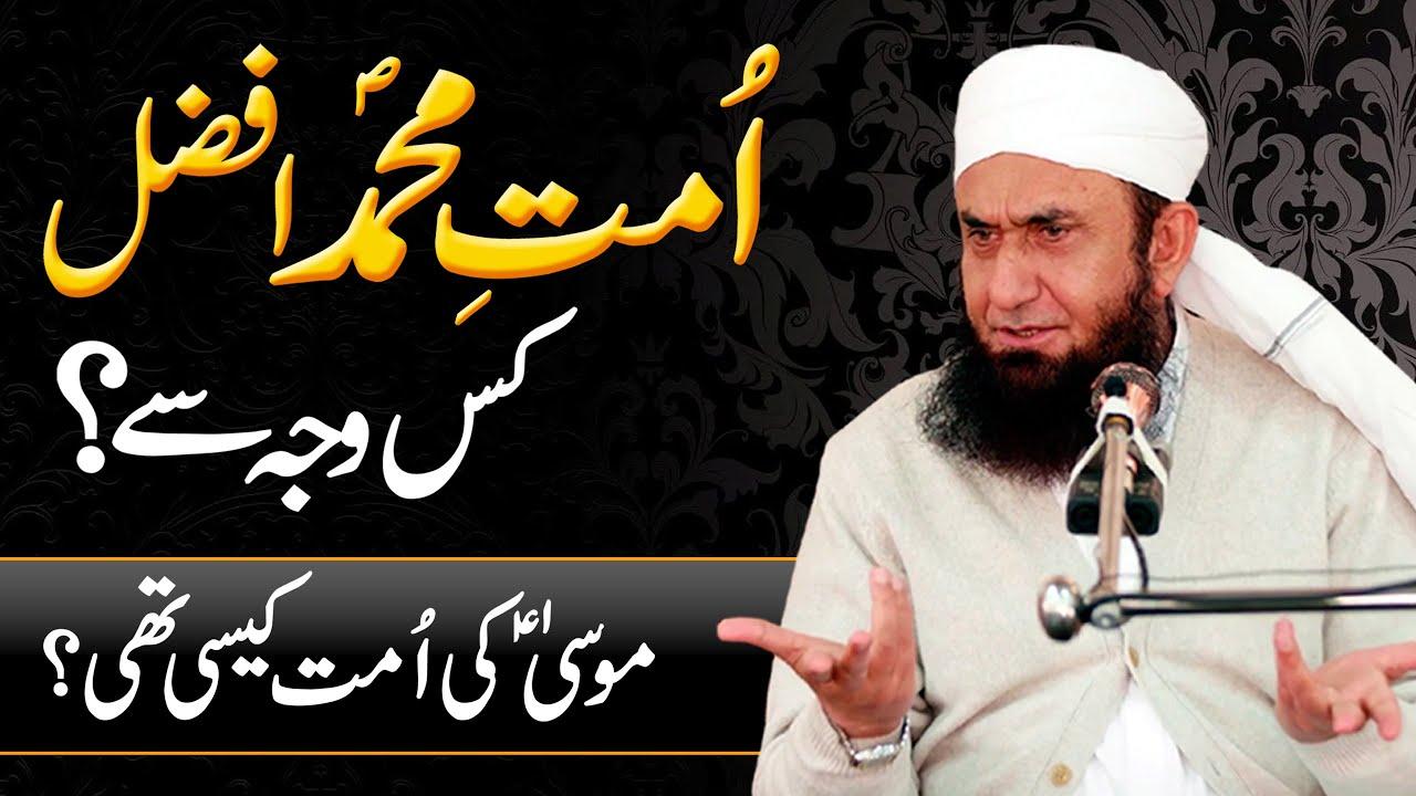 Ummat e Muhammad Saw Afzal -- Molana Tariq Jameel Latest Bayan 16 October 2021