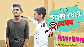 ছ্যাকা খেয়ে বেকা | Bangla New Funny Video 2019 | Cheka Kheye Beka | Hasan Nahid |The BuroMiya Ltd.
