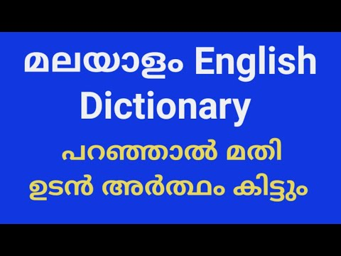 Malayalam English Dictionary 2020 How to Download Dictionary പറഞ്ഞാൽ മതി ഉടൻ അർത്ഥം കിട്ടും|ALL4GOOD