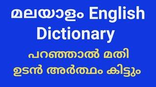 Malayalam English Dictionary 2020 How to Download Dictionary പറഞ്ഞാൽ മതി ഉടൻ അർത്ഥം കിട്ടും|ALL4GOOD screenshot 5
